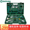 世达(SATA)工具箱家庭工具套装25件管道维修水平仪锤子扳手老虎钳综合组套05165 05165 289元