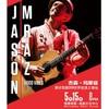 杰森·玛耶兹 Jason Mraz:美好氛围2019世界巡演  上海站 480元起  2019.05.15