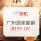 京东 早茶文化节 广州酒家促销活动
