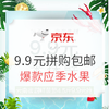京东  生鲜9.9元来探鲜  爆款应季水果均参加活动,每天更换品种~
