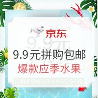 25日0点 : 京东  生鲜9.9元来探鲜