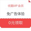 优酷VIP会员 免广告体验 0元领取31天特权