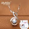 Mymiss爱的音符 镶嵌施华洛世奇人工锆石925银项链女生日礼物 328元(需用券)