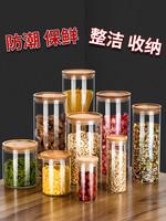 家用透明玻璃茶叶密封罐食品厨房杂粮收纳盒带盖储物罐小瓶子罐子