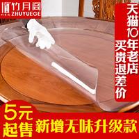 软塑料玻璃PVC圆桌布防水防油防烫免洗台布圆形透明餐桌垫水晶板