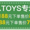 亚马逊中国 B.toys专场  满188元下单售价8.8折,满388元下单售价7.5折