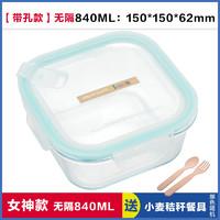 iCook正方形玻璃饭盒便当盒 微波炉专用保鲜盒冰箱收纳盒碗840ML