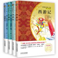 《中国古典四大名著》(套装4册)