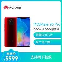 华为Mate 20 Pro 馥蕾红(UD) 8GB+128GB 屏下指纹版