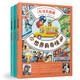 《德国专注力游戏》 精装全套3册