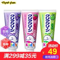 保税仓发货 日本松本清 花王婴幼儿童可吞咽食用牙膏水果味70g3支