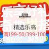 亚马逊中国 乐享好礼 精选乐高下单售价 满199-50、满399-100