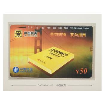 CHINA TELECOM 中国电信 中国黄页 电话卡 (田村卡、CNT-48 )