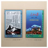 CHINA TELECOM 中国电信 人民日报创刊50周年 电话卡 (田村卡、CNT-46 )
