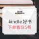 亚马逊中国 惬意阅读 悠享假期 kindle好书