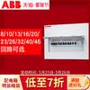 【ABB金属暗装配电箱20回路】:ABB配电箱强电箱金属箱暗装20回路按装箱 97.38元包邮(需用券)