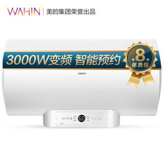 华凌 F6030-Y2(HE)  60升 电热水器
