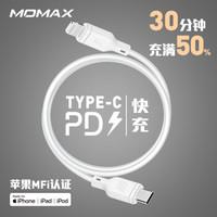 摩米士(MOMAX)苹果MFi认证PD Type-C转Lightning充电线 1.2米白色 *4件