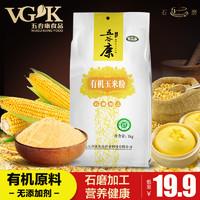 五谷康 有机玉米粉 1kg