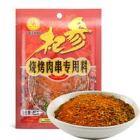 杞参 烧烤肉串料 (45g)
