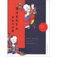 《潍坊木版年画:传承与创新》