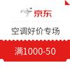 京东 美的空调 好价专场 满1000-50,空调好价