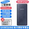 SAMSUNG 三星 移动电源 5000毫安 灰色 44元包邮(需用券)