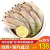 品珍鲜活 厄瓜多尔进口白虾(大号40-50)净重2kg 40-50只 137元