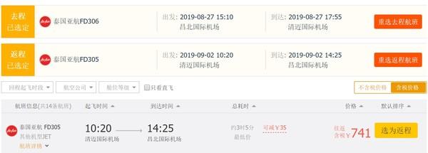 亚航又促 含暑期 全国多地-曼谷/吉隆坡/沙巴