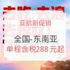 亚航又促 含暑期 全国多地-曼谷/吉隆坡/沙巴 单程含税288元/人起