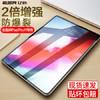 亿色苹果新iPad Pro11英寸钢化膜全面屏钢化玻璃膜 2倍增强型防爆裂抗指纹 35.9元