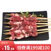 科尔沁 牛肉串200g/1袋 肉串 内蒙古草饲牛肉 *8件 80.48元(合10.06元/件)