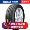 米其林轮胎 途虎包安装 PRIMACY 4 全新浩悦4代 205/60R16 92V TL ST 499元
