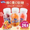 林振合酸q糖维c软糖qq糖网红橡皮糖少女糖果零食68g*3瓶 14.9元(需用券)