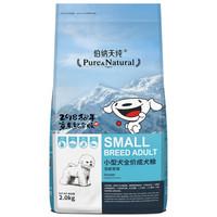 Pure&Natural 伯纳天纯 小型成犬鸡肉味狗粮 2.05kg