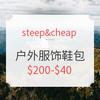 steep&cheap 全场户外服饰鞋包 低至3.5折,限时叠加满$200-$40