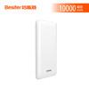 Besiter 倍斯特 BST-K1Q 充电宝 (多口输出、10000mAh、白色)