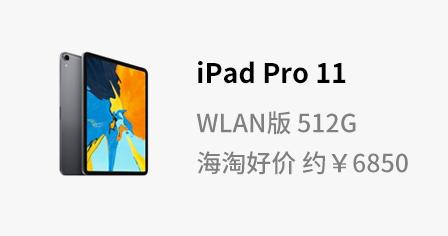 Apple 苹果 2018款 iPad Pro 11英寸平板电脑 深空灰 WLAN版 512GB $999.99(转运约6850元)