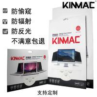 kinmac 苹果笔记本防窥膜 (黑色)