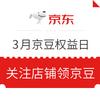 京东 3月京豆权益日活动  关注店铺领京豆,还可用京豆兑换流量