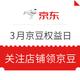 京东 3月京豆权益日活动