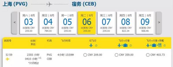 速查!暑假大量,国庆9月30日也有! 上海-宿务