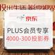 京东自营投影品类促销 PLUS会员领券满4000-300元
