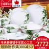 红叶陶瓷 88头碗碟套装景德镇中国风餐具个性 中式创意碗盘碟送礼 2762元