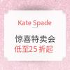 Kate Spade 美国官网 惊喜特卖会来啦! 25折起 | 限时疯抢