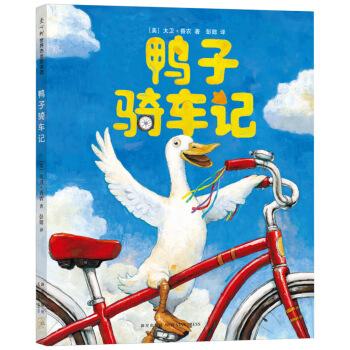 《鸭子骑车记》(爱心树童书)