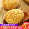 核桃酥550克榴莲杏仁花生一口酥饼干休闲零食网红小吃糕点特产 12.43元(需用券)