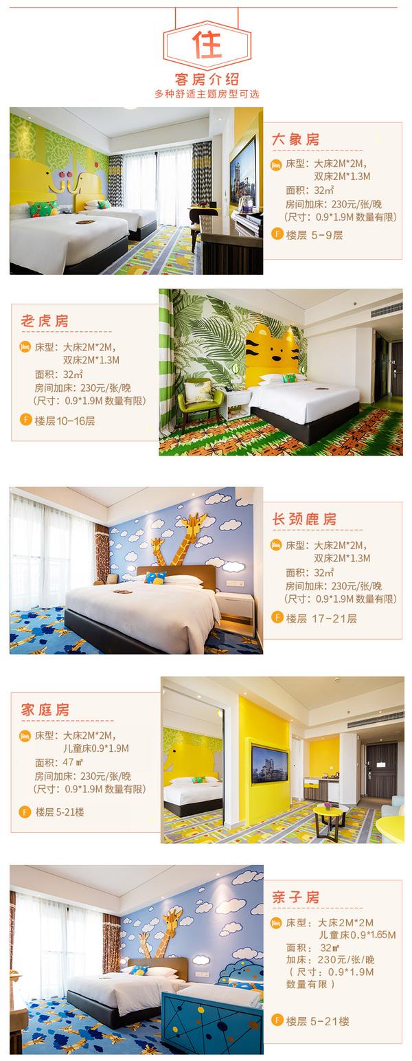 广州长隆香江酒店1晚+长隆野生动物世界门票(2日多次入园)
