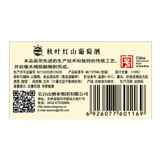长白山 秋叶红山葡萄酒甜型酒甜酒 (箱装、8%vol、6、740ml)