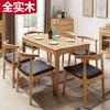 餐桌 实木餐桌 北欧餐桌椅组合现代简约家具实木家用吃饭桌子方桌餐厅家具 原木色(牛角椅) 一桌6椅(1.5米) 2499元包邮(需用券)